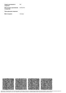АПНУ Проектная деятельность, 2 категория3