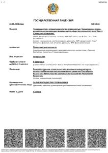 АПНУ Проектная деятельность, 2 категория1